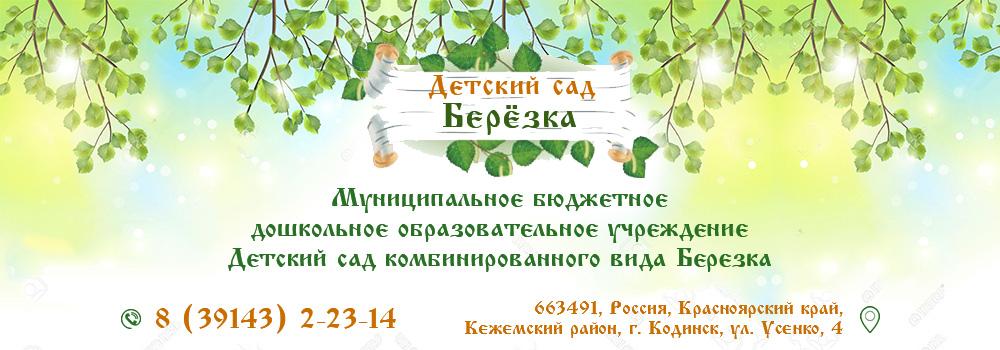 Муниципальное бюджетное дошкольное образовательное учреждение «Детский сад комбинированного вида «Берёзка»